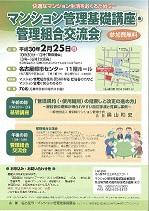 29基礎講座・交流会チラシ(表)