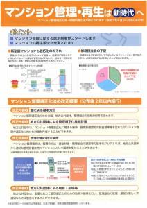 マンション管理・再生は新時代へ (1)